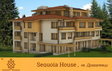 Sequoia House